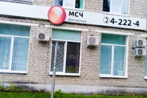 Асбест наркология наркологическая клиника сургут